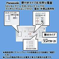 パナソニック BQRF3416 住宅用分電盤 コンパクト21 (リミッタースペース付)(フリースペース付)