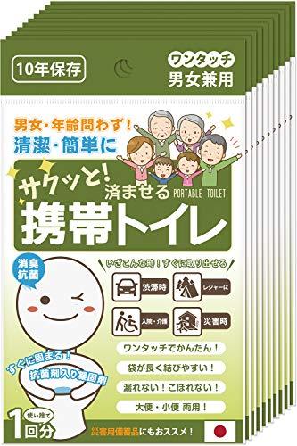 SAKUTTO 携帯トイレ 簡易トイレ アウトドア キャンプ 登山 日本製 渋滞 車 10個セット
