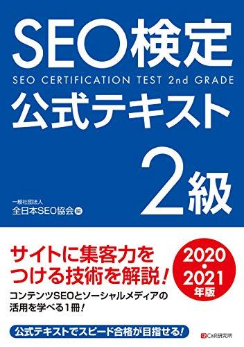 SEO検定公式テキスト 2級 2020・2021年版