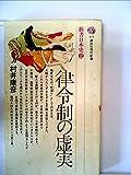律令制の虚実 (1976年) (講談社現代新書―新書日本史 2)