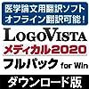 LogoVista メディカル 2020 フルパック for Win|ダウンロード版