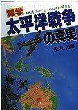 雑学 太平洋戦争の真実―真珠湾・ミッドウェー・ソロモン・硫黄島…