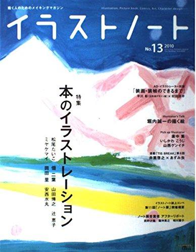 イラストノート NO.13 (2010)—描く人のためのメイキングマガジン (Seibundo mook)