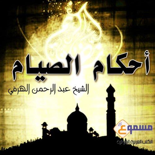 Ahkam Al Siam [Fasting Rules] audiobook cover art