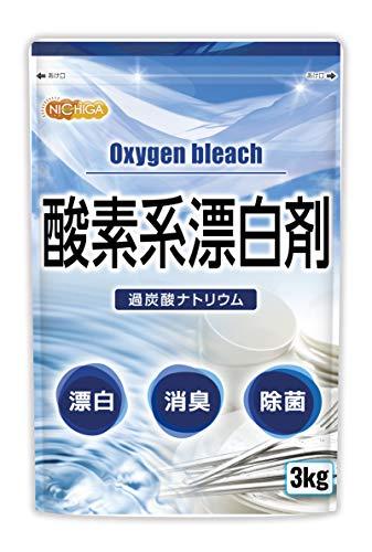 酸素系漂白剤 3kg (過炭酸ナトリウム)漂白 凄い破壊力!洗濯槽クリーナー[02] NICHIGA(ニチガ)
