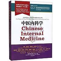中医内科学(供中医学针灸学和推拿学专业用中文版世界中医学专业核心课程教材)
