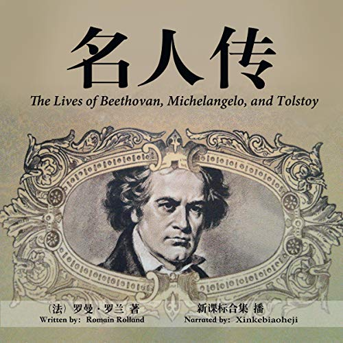 名人传 - 名人傳 [The Lives of Beethovan, Michelangelo, and Tolstoy] audiobook cover art