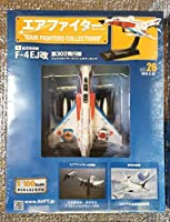 エアファイターコレクションvol.26 航空自衛隊 F-4EJ改 第302飛行隊 ファイナルイヤースペシャルマーキング