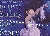 【Amazon.co.jp限定】石原夏織 1st LIVE「Sunny Spot Story」DVD(2L判ブロマイド付き)