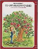 リンゴの木の下の宇宙船 (現代子ども図書館 7)