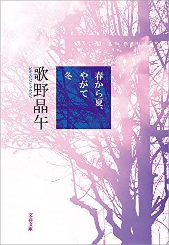 春から夏、やがて冬 (文春文庫)