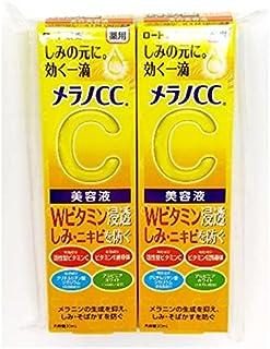 【2個セット】メラノCC 薬用 しみ 集中対策 美容液 ロート製薬 20ml 新パッケージ