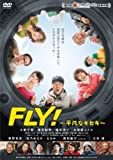 FLY! ~平凡なキセキ~ [DVD] image