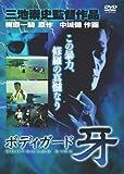 ボディガード牙 [DVD] image