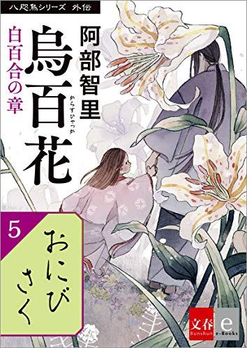 八咫烏シリーズ外伝 おにびさく (文春e-Books)