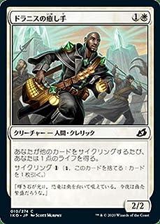 MTG マジック:ザ・ギャザリング ドラニスの癒し手(コモン) イコリア:巨獣の棲処(IKO-010) | 日本語版 クリーチャー 白