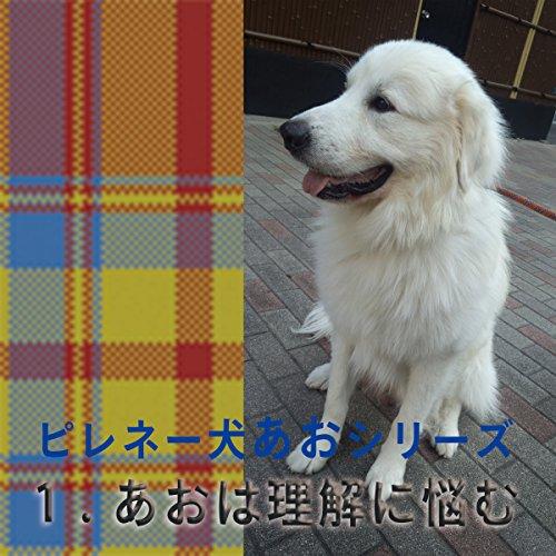 『ピレネー犬あおシリーズ 01 理解に悩む。』のカバーアート