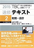 速修テキスト〈2〉財務・会計〈2015〉 (TBC中小企業診断士試験シリーズ)