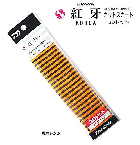 ダイワ(Daiwa) タイラバ カットスカート 紅牙 3Dドット 斑オレンジ 069793
