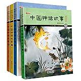 WDFDZSW 4 Libros/Conjuntos de Chinos clásicos Antiguos Cuentos de Hadas Libro Personajes Chinos y Personajes Chinos Libro Adecuado para niños de 6 a 12 años.