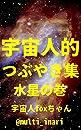 宇宙人的つぶやき集 水星の巻: ゆるゆるスピリチュアル・軽い波動のツイート100
