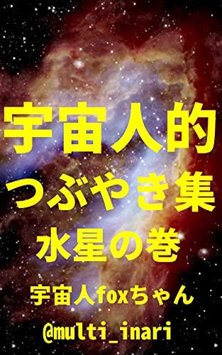 ucyuujinteki-tsubuyakisyuu suisei-nomaki: yuruyuru-spiritual karuihadou_no tweet100 (uchuujin-fox-chan-syuppann) (Japanese Edition)
