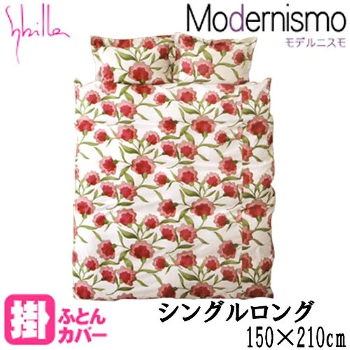 作るコア権限【 Sybilla 】 シビラ 『モデルニスモ』掛け 布団 カバー シングル 150cm × 210cm ピンク 日本製