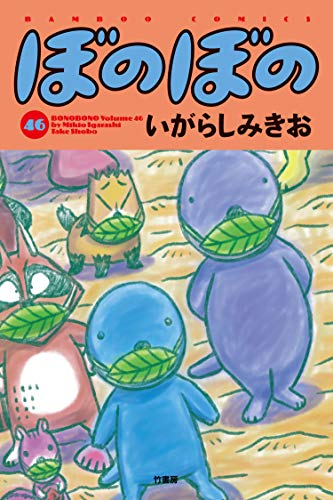 ぼのぼの(46) (バンブーコミックス 4コマセレクション)