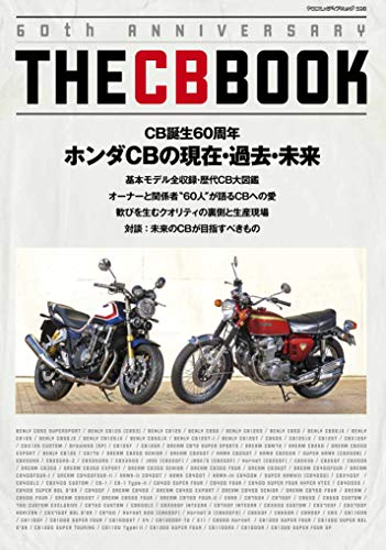 『THE CB BOOK (ヤエスメディアムック598)』のトップ画像
