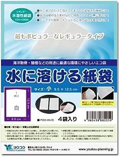 水に溶ける紙袋 小サイズ(レギュラータイプ)9.5cm×12.5cm 4袋入り