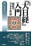〈新装版〉『大日経』入門: 慈悲のマンダラ世界