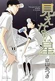 見えない星 (ミリオンコミックス Hertz Series 38)