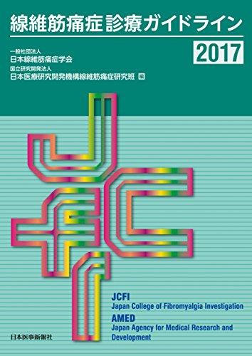 線維筋痛症診療ガイドライン2017