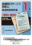 2018年版 1級金融窓口サービス技能士(学科・実技)精選問題解説集