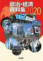 政治・経済資料集 2020