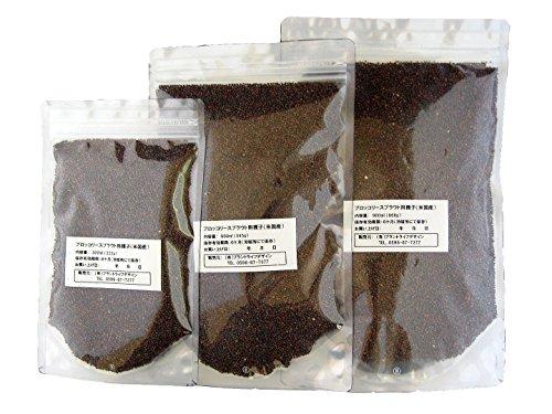 ブロッコリースプラウト種子(300ml) 高濃度スルフォラファン含有品種(種子のみセット)