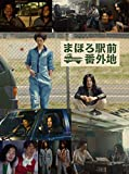 まほろ駅前番外地 DVD BOX[DVD]