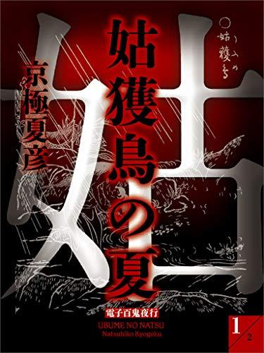 姑獲鳥の夏(1)【電子百鬼夜行】 (講談社文庫)