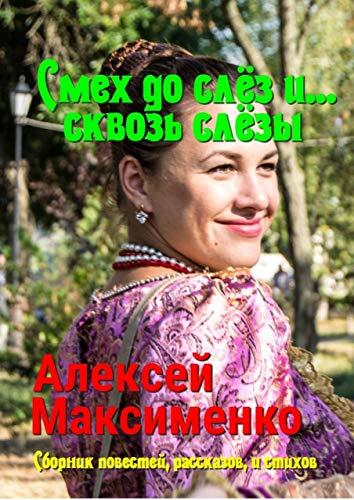 Смех дослёз и… сквозь слёзы (Russian Edition)