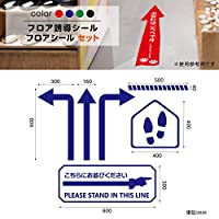フロア誘導シール「こちらに並びください」2ヶ国語 赤・青・緑・黒 | 床面貼付ステッカー フロアシール シール 誘導 標識 案内 案内シール 矢印 ステッカー 滑り止め 日本製 fs-s-12 (グリーン)