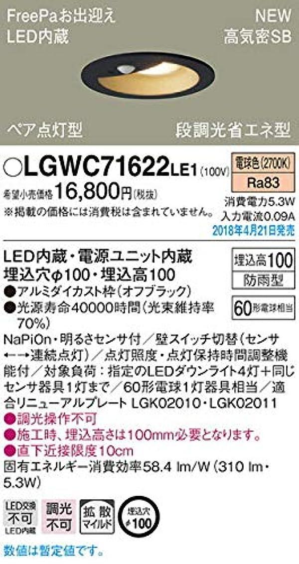 知覚できる作物解釈パナソニック 軒下用ダウンライト LGWC71622LE1
