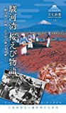 しずおかの文化新書14 駿河湾 桜えび物語 (しずおかの文化新書 14 地域をめぐる知の冒険)