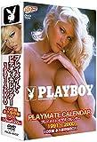 [追悼 PLAYBOY創始者ヒュー・ヘフナー] プレイメイト・ビデオ・カレンダー1991~2000 10枚組 永久保存版BOX [DVD]