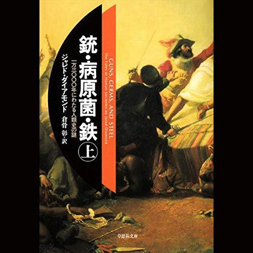 銃・病原菌・鉄 上 cover art