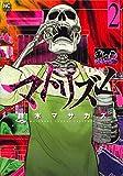 マトリズム(2) (ニチブンコミックス)