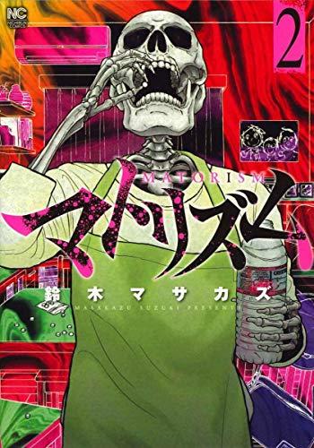 マトリズム(2) (ニチブンコミックス) - 鈴木マサカズ