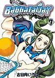 バガタウェイ 7 (BLADEコミックス)