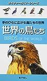 世界の鳥たち: 手のひらに広がる鳥たちの世界 (ネイチャーガイド・シリーズ)
