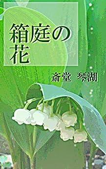 [斎堂 琴湖]の箱庭の花
