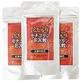 紅麹 モナコリン EX粒×3個セット 紅麹サプリメント 紅こうじ モナコリンK 紅 麹 べにこうじ